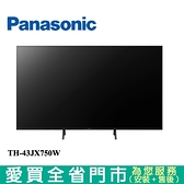 Panasonic國際43型4K安卓聯網電視TH-43JX750W含配送+安裝【愛買】