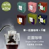 咖啡伴手禮 - 六國莊園 咖啡濾掛10克/入 (6個莊園x各1盒x每盒5入)【JC咖啡】單一莊園咖啡