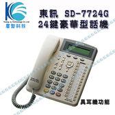 東訊 SD-7724G 24鍵豪華型數位話機(可接耳機)  [總機系統 企業電話系統]-廣聚科技