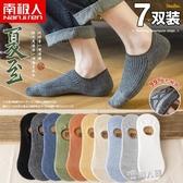 襪子男士夏天船襪低筒短襪純棉防臭吸汗隱形薄款透氣春夏季運動潮