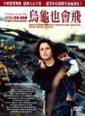 伊朗電影-烏龜也會飛DVD