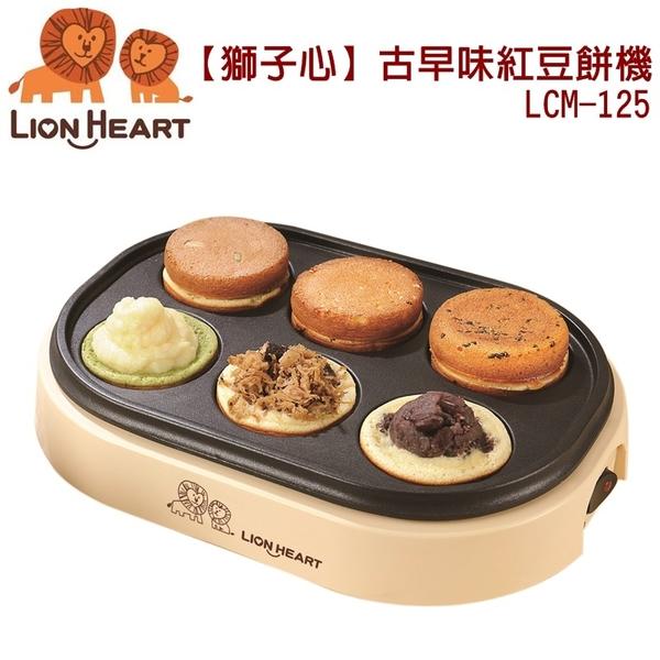 【Lionheart獅子心】古早味紅豆餅機 點心機 大判燒 飛碟餅 LCM-125 保固免運