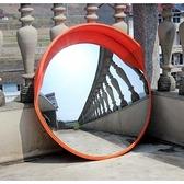 現貨24H快速出貨 廣角鏡反光凸透鏡車庫鏡80cm交通設施路口安全鏡道路  4.4超級品牌日
