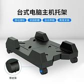 主機架 台式電腦主機托架可行動機箱架伸縮底座托盤多功能帶剎車滑輪【快速出貨】