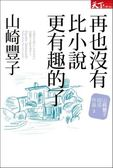 (二手書)再也沒有比小說更有趣的了:山崎豐子自述作品(3)