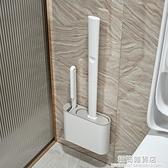 馬桶刷家用無死角衛生間掛墻式壁掛式免打孔硅膠廁所刷子清潔套裝 極簡雜貨