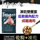 TAPAZO 特百滋 凍乾雙饗宴 - 成貓低敏雞肉配方 ( 13磅)