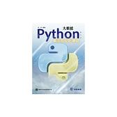 大數據Python起手式(算法及設計基礎)