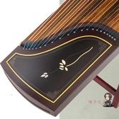 古箏 初學者成人專業考級實木古箏揚州成人兒童入門演奏古箏琴T 4色 交換禮物