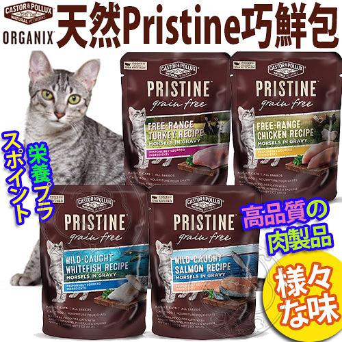 【培菓寵物48H出貨】歐奇斯Organix》貓用天然Pristine巧鮮包主食餐包85g/3oz(蝦)