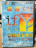 挖寶二手片-D86-正版DVD-日片【抉擇(二)】-(直購價)