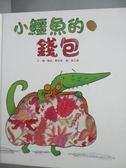 【書寶二手書T1/少年童書_YFI】小鱷魚的錢包_麗茲.費恩雷,  黃又青