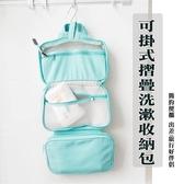 可掛式 摺疊洗漱收納包 洗漱包 旅行收納包 旅行用品 收納包 2色可選可掛式摺疊洗漱