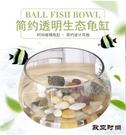 烏龜缸-創意水族箱生態圓形玻璃金魚缸 大號烏龜缸 迷你小型造景水培花瓶