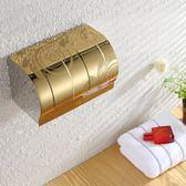 衛生間紙巾盒面紙盒衛生紙盒廁所紙巾架洗手間手紙盒捲紙盒免打孔