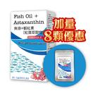 尚荷 魚油+蝦紅素(60粒/盒 加量優惠)