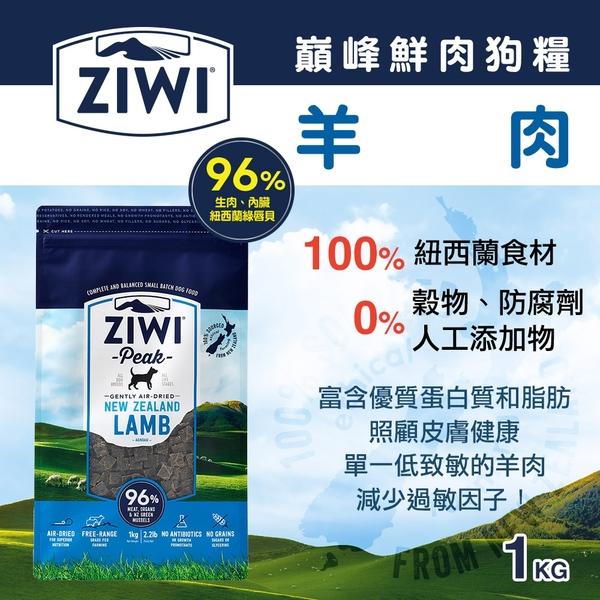 【毛麻吉寵物舖】ZiwiPeak巔峰 96%鮮肉狗糧-羊肉(1kg) 狗主食/狗飼料/狗生食