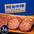 阿里棒棒.啵棒禮盒A (150g/包,共三包)﹍愛食網
