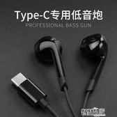 耳機 E6T通用Type-c堅果R1入耳式note3黑鯊mix2s華為P20pro降噪耳機小米8  智慧e家