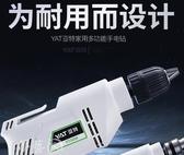 電鑽 YAT亞特手電鑽多功能家用手提電鑽工業級小型手槍鑽手電轉220V 晟鵬國際貿易