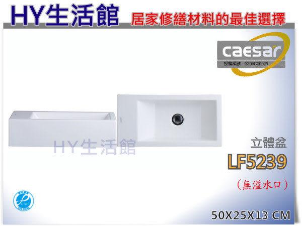 凱撒衛浴 LF5239 方型立體盆 檯上盆 洗手盆 (5公升)  [區域限制]