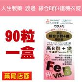 元氣健康館 人生製藥 渡邊 綜合B群+鐵糖衣錠(90粒/盒)