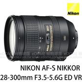 NIKON AF-S 28-300mm F3.5-5.6G ED VR 變焦鏡 贈$1000禮券 (24期0利率 免運 公司貨) 防手震 旅遊鏡 F3.5-5.6 G