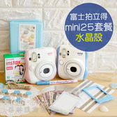 免運【菲林因斯特】平輸 fujifilm instax mini25 粉紅色/藍色 11件 水晶殼套餐組