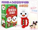 麗嬰兒童玩具館~風車圖書-FOOD超人歡樂聖誕手搖鈴.寶貝最棒的聖誕禮物!