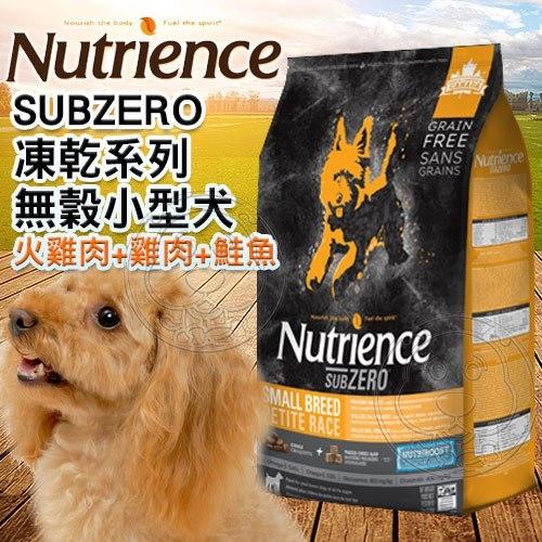 【培菓幸福寵物專營店】Nutrience紐崔斯》SUBZERO頂級無穀小型犬+凍乾-火雞肉+雞肉+鮭魚-2.27kg