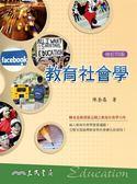 (二手書)教育社會學(修訂四版)