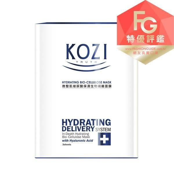 KOZI蔻姿 玻尿酸保濕生物纖維面膜(3片/盒)