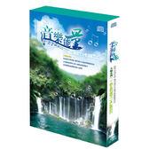 音樂能量-大地系列(一)CD (2入裝)