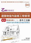(二手書)乙級室內裝修術科(二)研讀攻略基本工法彙編 建築物工程管理
