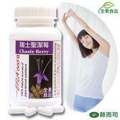 【赫而司】瑞士聖潔莓EFLA665植物膠囊(90顆/罐)高濃縮16:1植物黃體