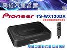 【Pioneer】TS-WX130DA ...
