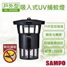 【聲寶SAMPO】戶外型強效UV吸入式捕蚊燈 ML-WN09E