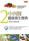 (二手書)中西醫健康養生寶典(2)