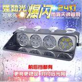吸盤爆閃燈32燈12V24V開道燈強勁光鏟子燈S24警示燈 娜娜小屋