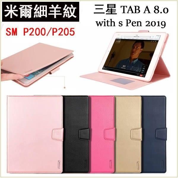 愛尚小羊皮 三星 TAB A 8.0 with S Pen 三星 P200 P205 平板皮套 防摔 磁釦 支架 插卡 全包邊 保護套