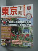 【書寶二手書T5/旅遊_XAK】東京下町玩全指南_林倩伃