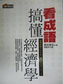 【書寶二手書T6/大學資訊_KGX】看成語搞懂經濟學_(木尾)井厚志