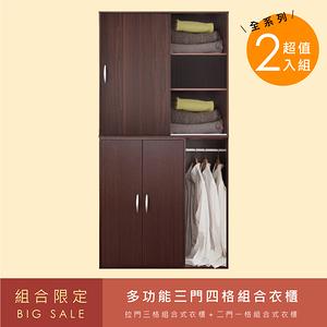 《HOPMA》多功能三門四格組合衣櫃/衣櫥胡桃木