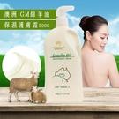 澳洲 GM 綿羊油保濕護膚霜500g