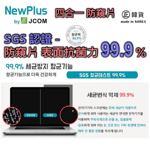 """正韓貨 NewPlus 4合1,抗藍光 - 護眼 防窺片 ( 24""""w 液晶螢幕,532x299 mm,16:9 ),韓國專利商品"""