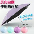 【24H】新型 自動 三折 反向 晴雨傘...