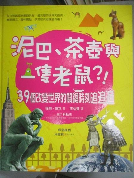 【書寶二手書T1/少年童書_XGA】泥巴、茶壺與一隻老鼠?!:39個改變世界的關鍵時刻追追追_