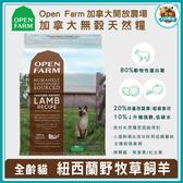 寵物FUN城市│Open Farm開放農場 全齡貓 紐西蘭野牧草飼羊4lbs(紐西蘭羔羊) 天然糧 貓咪飼料