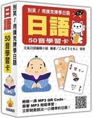 別笑!用撲克牌學日語:日語50音學習卡