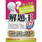 110升大學指定科目考試解題王 國文考科